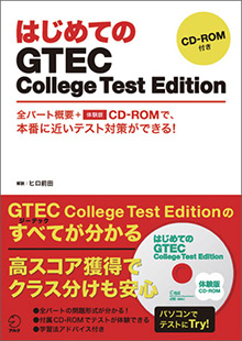 はじめてのGTEC College Test Edition