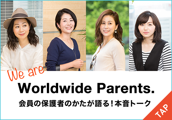 We are Worldwide Parents. 会員の保護者のかたが語る!本音トーク