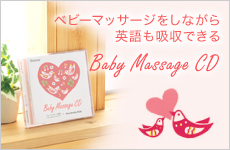 Baby Massage CD