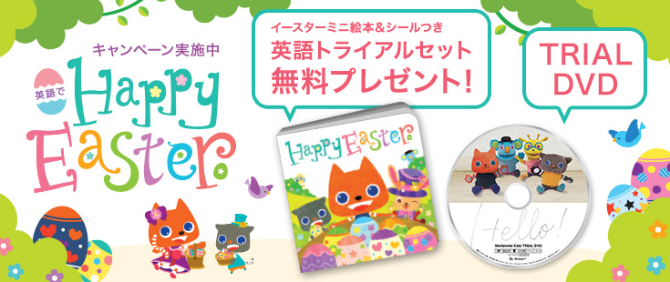 Worldwide Kidsが初めてのあなたに 年齢別 教材トライアルセット無料プレゼント!